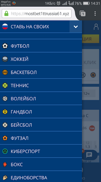 Mostbet Appliccations 2